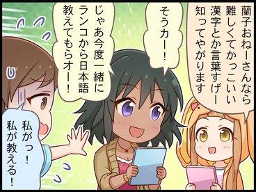 ナターリア1コマ劇場②:一緒に勉強ダゾ!