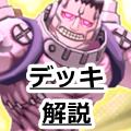 【ファイトリーグ】「トイズで退場メインデッキ」を解説!