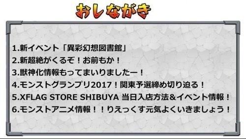 モンスト】6月8日モンストニュースまとめ!目玉情報は新キャラ情報と ...