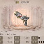 【シノアリス】SSランク武器『焼却の銃』の性能と評価!