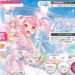【バンドリ】★4「丸山彩」が追加された「ビギニングホワイトガチャ」開始!追加メンバーはイベントに有利!