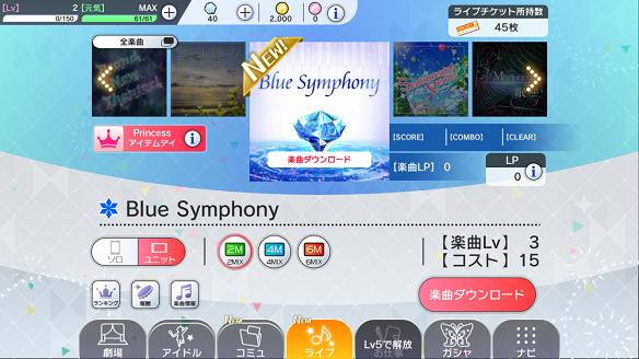 プレイ可能楽曲
