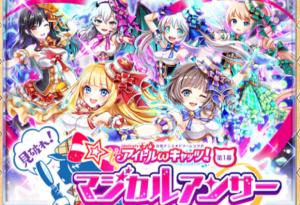 【白猫】イベント「アイドルωキャッツマジカルアンサー」