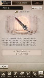 刀鍛冶の呪縛