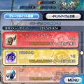 鬼ヶ島イベント ダメージポイント