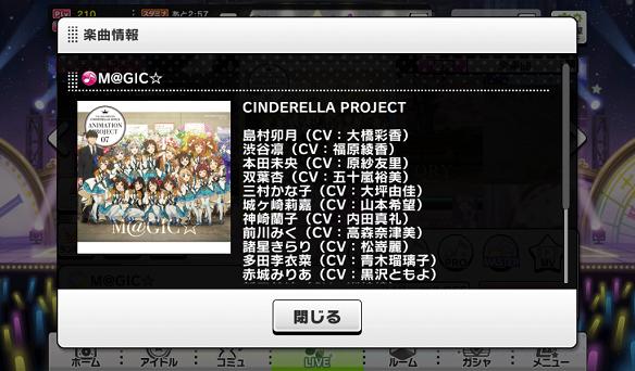 M@GIC☆楽曲詳細1