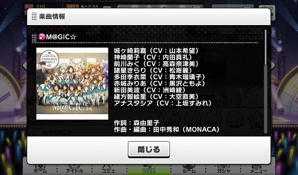 M@GIC☆楽曲詳細2