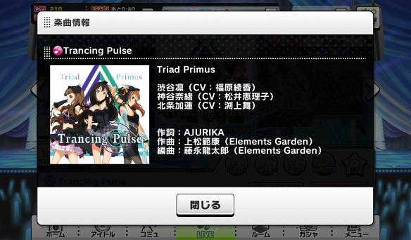 Trancing Pulse楽曲詳細
