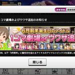 【デレステ】6月前半に誕生日を迎えるアイドルにトピックス追加!