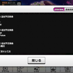 【デレステ】MASTER+追加予定楽曲が発表!