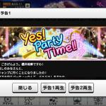 【デレステ】新イベント「Yes! Party Time!!」の開催が決定!予告は櫻井桃華と佐々木千枝!