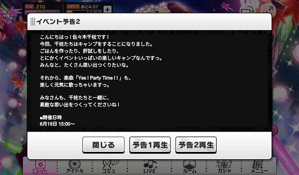 イベント予告2:佐々木千枝