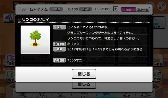 リンゴの木/ビィ