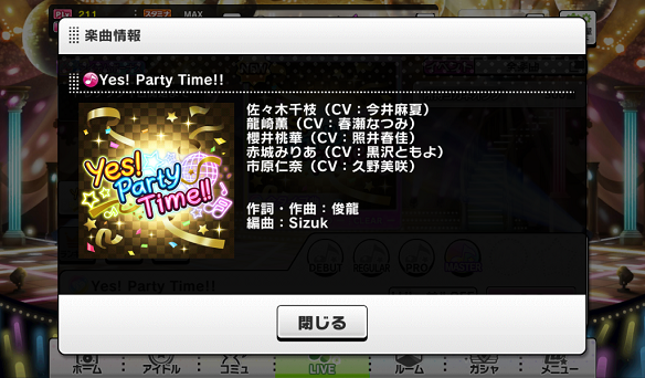 Yes! Party Time!!楽曲詳細