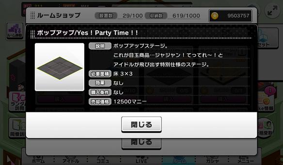 ポップアップ/Yes! Party Time!!詳細