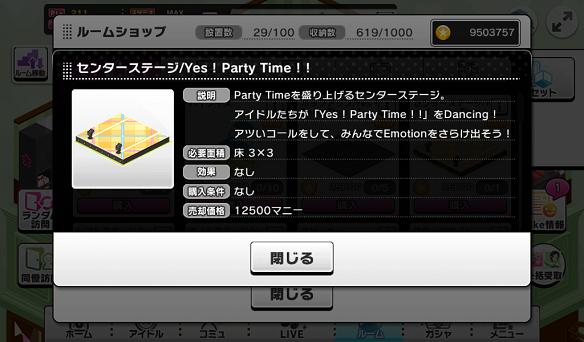 センターステージ/Yes! Party Time!!詳細