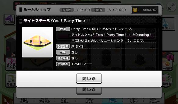 ライトステージ/Yes! Party Time!!詳細