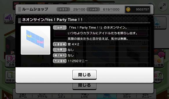ネオンサイン/Yes! Party Time!!詳細