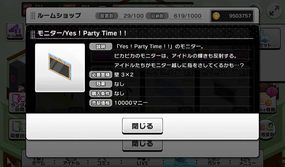 モニター/Yes! Party Time!!詳細