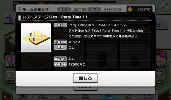 レフトステージ/Yes! Party Time!!詳細