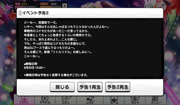 イベント予告2:双葉杏