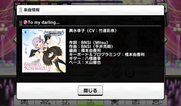 To my darling...楽曲詳細