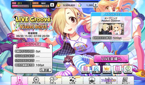 イベント LIVE Groove Visual burst