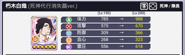 朽木白夜☆6