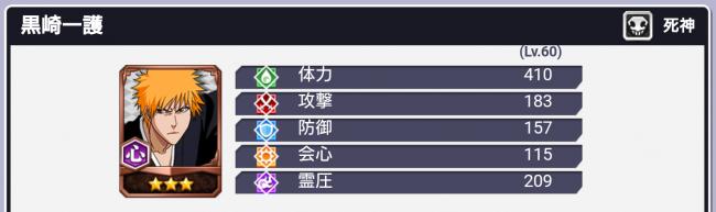 ☆3黒崎一護