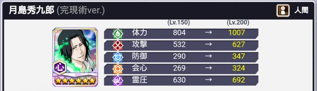 月島秀九朗★6