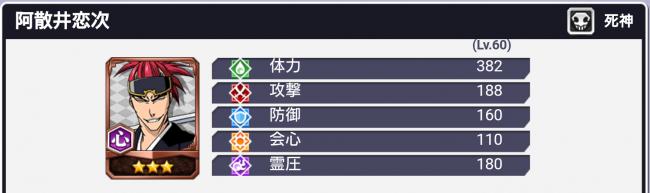 ★3阿散井恋次