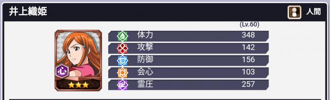 ★3井上織姫