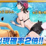 【ブレソル】夏を感じさせる水着キャラが入手できる「バカンスガチャ」開催!!