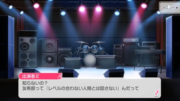 バンドストーリー Roselia 1・2話
