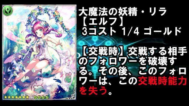 大魔法の妖精・リラのカードステータス情報