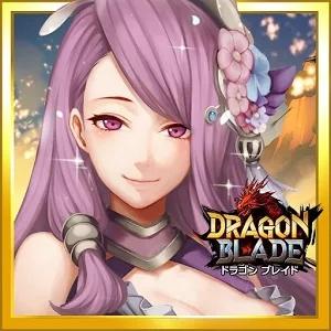 ドラゴンブレイド (DRAGON BLADE)
