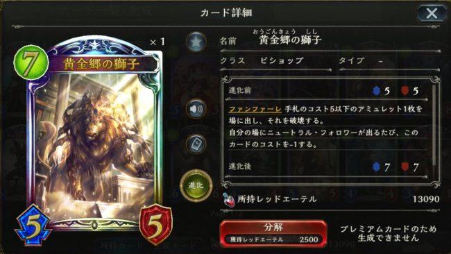 黄金郷の獅子のカードステータス情報