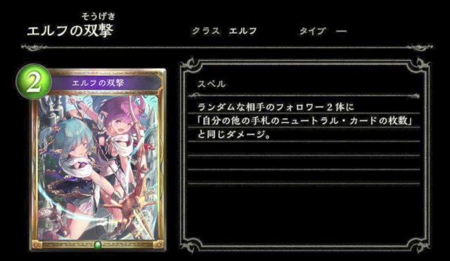 エルフの双撃のカードステータス情報
