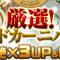『レアガチャ「厳選!ゴッドカーニバル!」対象モンスター超絶×3UP&Lv最大!』