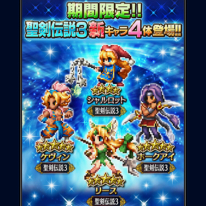 FFBE FFBE_聖剣3キャラ追加1706 01