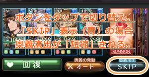 今まで「バトルスピード」ボタンの場所に「奥義スキップ」ボタンが表示される。