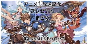 グラブル 毎週配布されている アニメ放送記念プレゼントをまとめ!