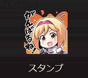 グラブル アニメ放送記念スタンプ「がんばるね!」