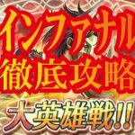 【FEH】大英雄戦「ローロー」勇者弓+斧殺し無双でのクリア方法!インファナル徹底攻略!ファイアーエムブレムヒーローズ
