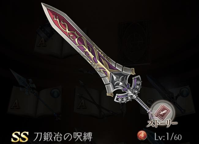 シノアリス 刀鍛冶の呪縛