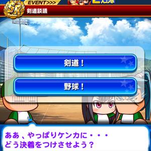 剣道談義の選択肢は2つ!