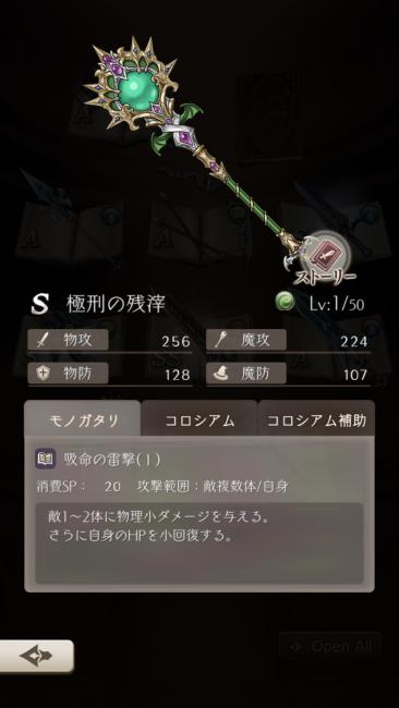 シノアリス 武器 ランキング