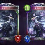 【シャドウバース】魔海の女王の評価!手札が2枚になる代わりにコストが0に!!【新カード】