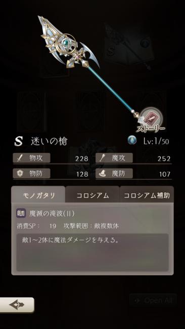 シノアリス 迷いの槍