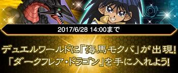6/19から始まるモクバ出現イベントの開設